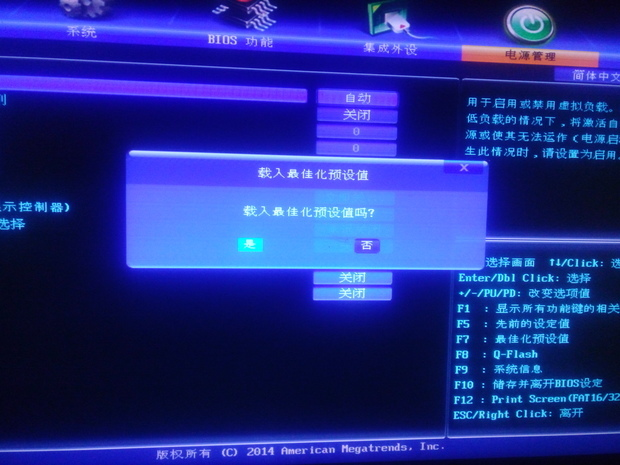 技嘉b85 hd3-a主板,中文版的,进bios关鼠标灯