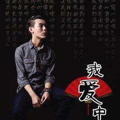 我爱中国话
