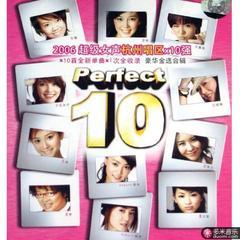 2006超级女声杭州唱区10强